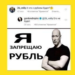 мем - Гордон - запрещает рубль