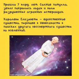 королева Елизавета путешествует по Вселенной