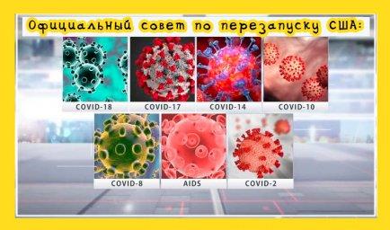 Совет перезапуска США: все вирусы вместе