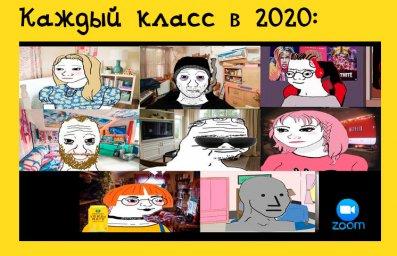 Zoom: типичный класс в 2020