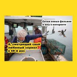 мем - женщина бросает лобстера в океан - сотни новых фильмов