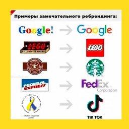 мем - примеры отличного ребрендинга
