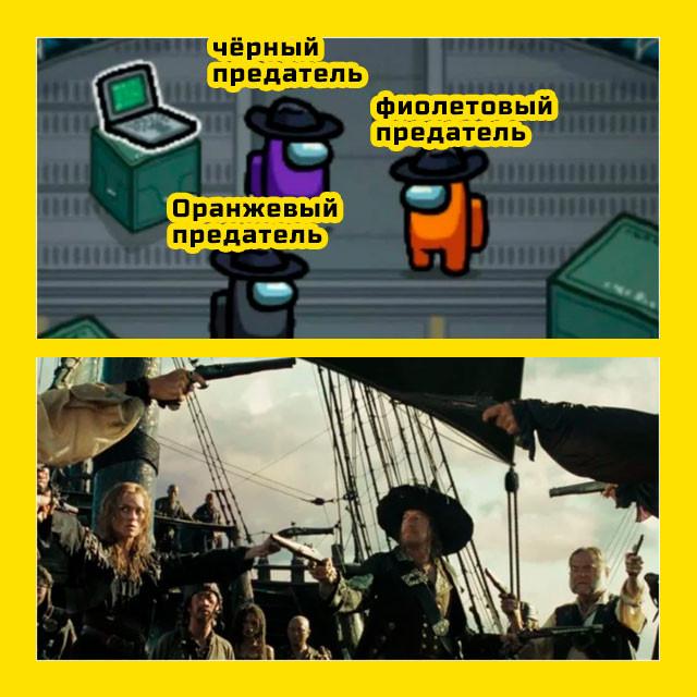 мем про предателя в among us - мобильная игра