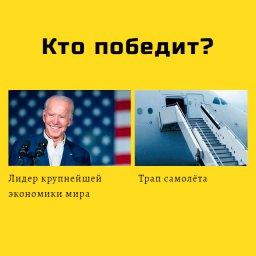 мемы - Джо Байден и трап самолета - кто победит