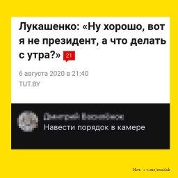 что если Лукашенко не президент