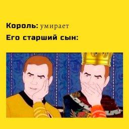 мем - когда умирает король