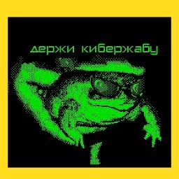 мем - держу жабу картинка