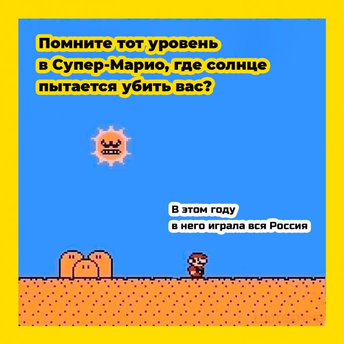 мем - уровень в Супер Марио и жара в Москве