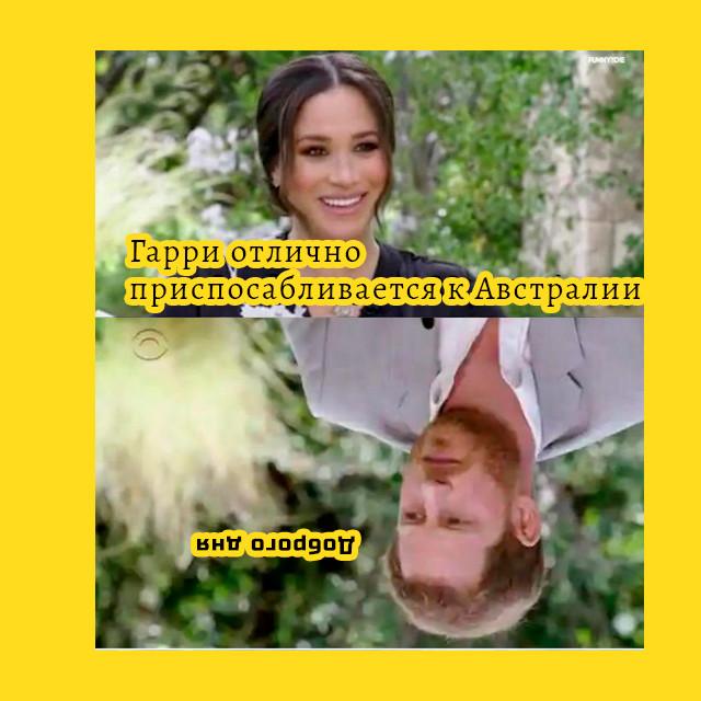 мем - Интервью Гарри и Маркл - в Австралии