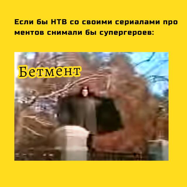 Мем Бетмент - если бы НТВ снимала про супергероев