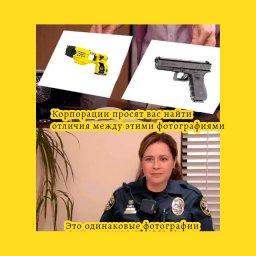 мем - эти картинки одинаковые