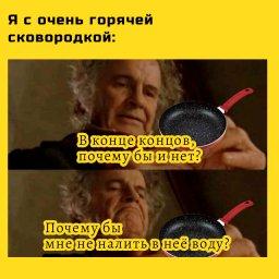 мем - в конце концов Почему бы и нет - полить сковородку водой