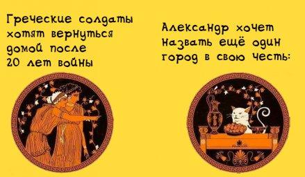 Александр и греческие солдаты