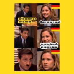 мем - во всем мире тебя знают - Германия