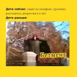 Мем Бетмент - дети Раньше и дети сейчас