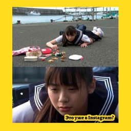мем - японская школьница упала - это уже в Instagram