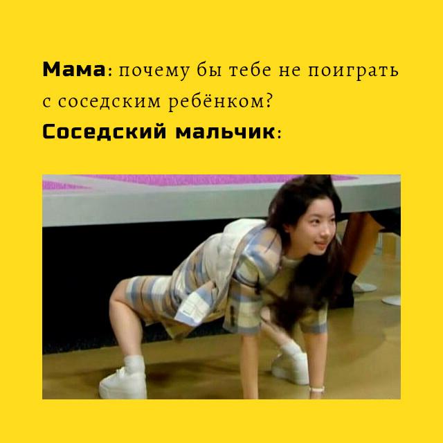 мем - соседский ребенок - 8de88eda