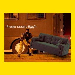 омоновец тащит очень тяжёлый диван