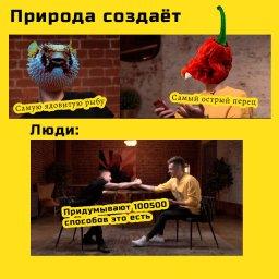Мем - Щербаков и Дудь жмут руки  - природа и люди