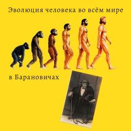 мем - барановичи -  эволюция человека