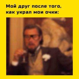 леонардо ди каприо мем с бокалом джанго - про очкариков