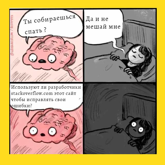 мем - мысли программиста перед сном