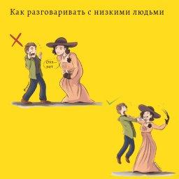 Мем про Димитреску - resident evil - Как общаться с низкими людьми