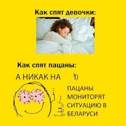 как спят девочки