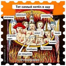 Устройство ада по-мнению любителя русского языка