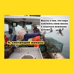 мем - женщина бросает лобстера в океан - неудобная мысль