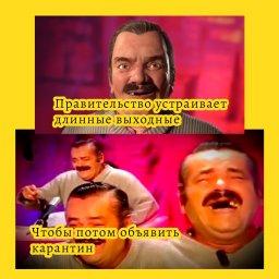мем - испанский хохотун - длинные выходные
