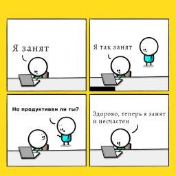 мем - занят или продуктивен