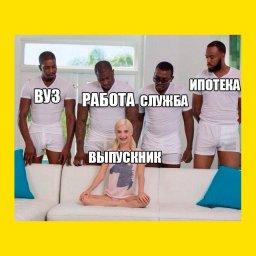 белая девушка и пять негров мем