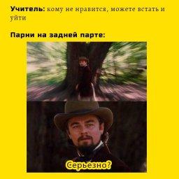 мем с ди каприо джанго освобожденный