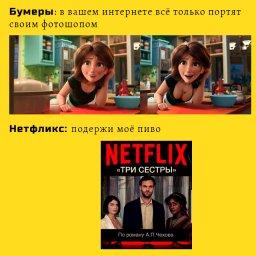 мем - тетя Кэсс - netflix умеет портить кино