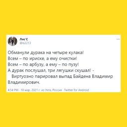 мем - Путин Байдену - дурака на четыре кулака
