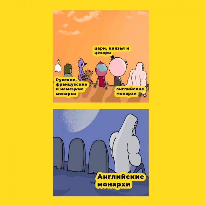 Мем - все ждут английских монархов