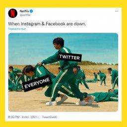 мем - падение интернета - nitrix радуется