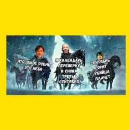 шуфутинский мем про 3 сентября