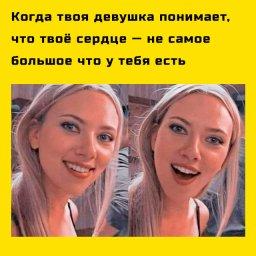 мем со скарлетт йоханссон