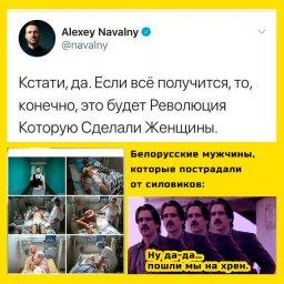 Мем про высказывание Навального о митингах в Белоруссии
