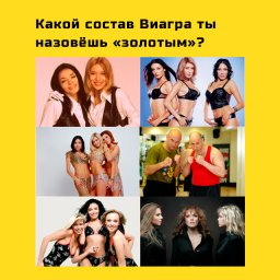 мем - золотой состав Виагра - Саша Дэб