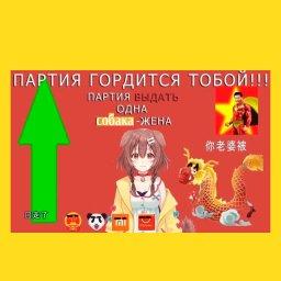 мемы - китайские мемы - выпить собака жена