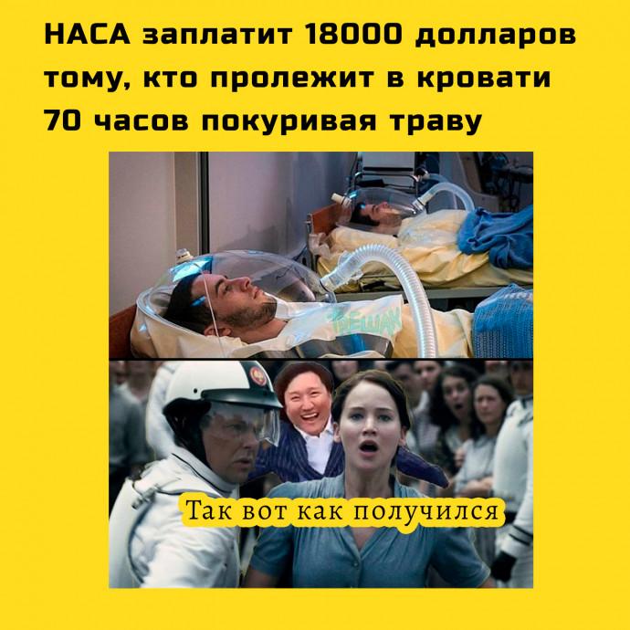 мем - Азамат Айталиев