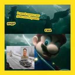 в твоей стране нет Инстаграма  - Мемы Сефирота пронзает Марио