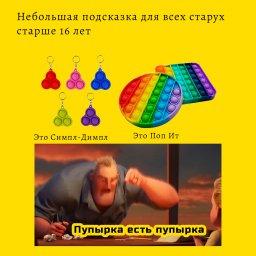 мемы про симпл димпл и попит - пупырка