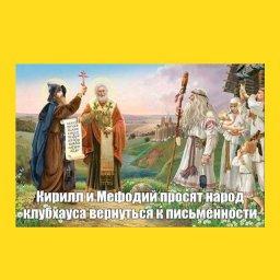 Кирилл и Мефодий обращаются к пользователям клабхауса