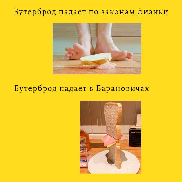 Бутерброд в Барановичах падает маслом между.