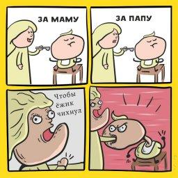 мем ежик чихает - за маму или за папу