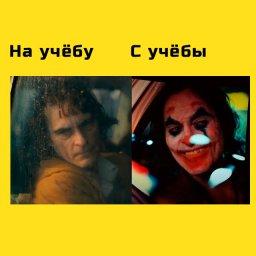 мем - Джокер в такси на учебу